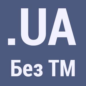 Регистрация домена ua без торговой марки