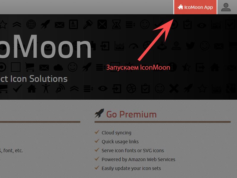 Запуск icomoon