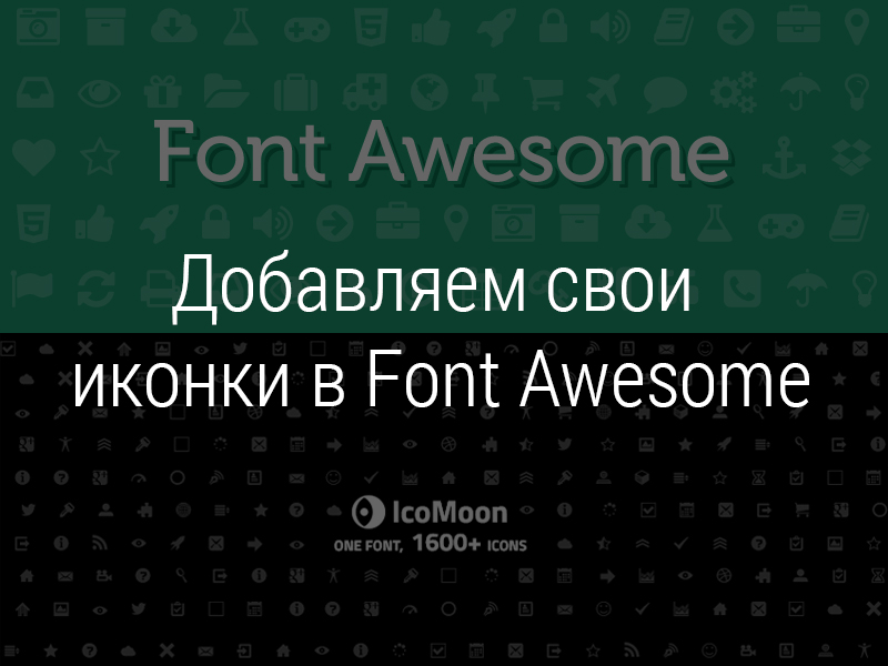 Добавим свои иконки в Font Awesome