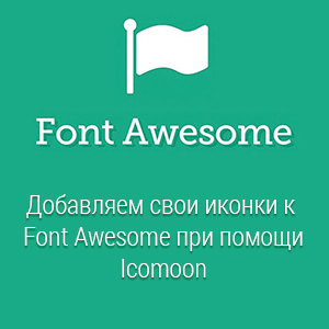 Font awesome: добавляем свои иконки
